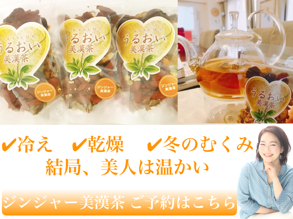 191101ジンジャー美漢茶.001