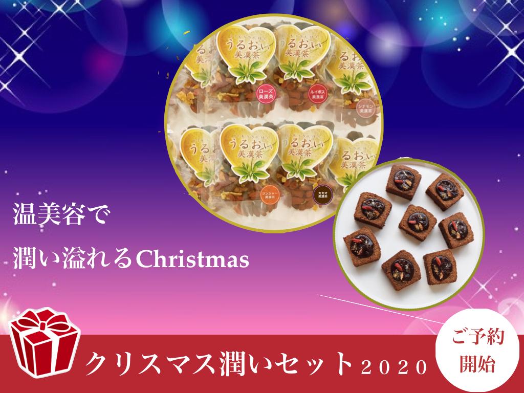 20201127クリスマス潤いセット.001