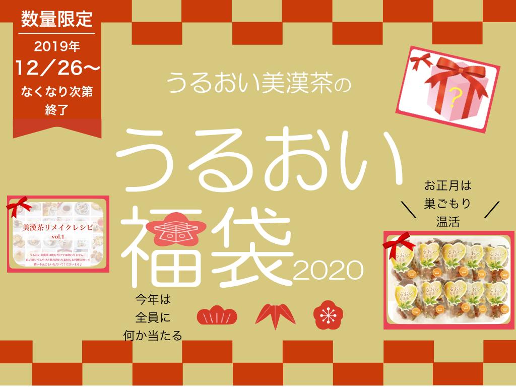 191226うるおい福袋画像2.001