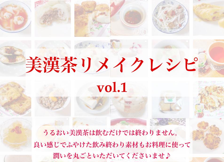 うるおい美漢茶リメイクレシピ