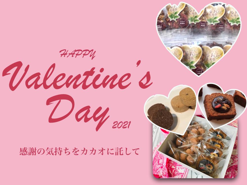 210119カカオ美漢茶,バレンタイン.001