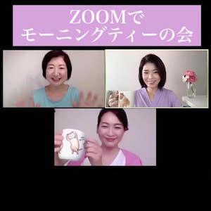 200505オンラインお茶会吉村直子さん、高橋リエさん
