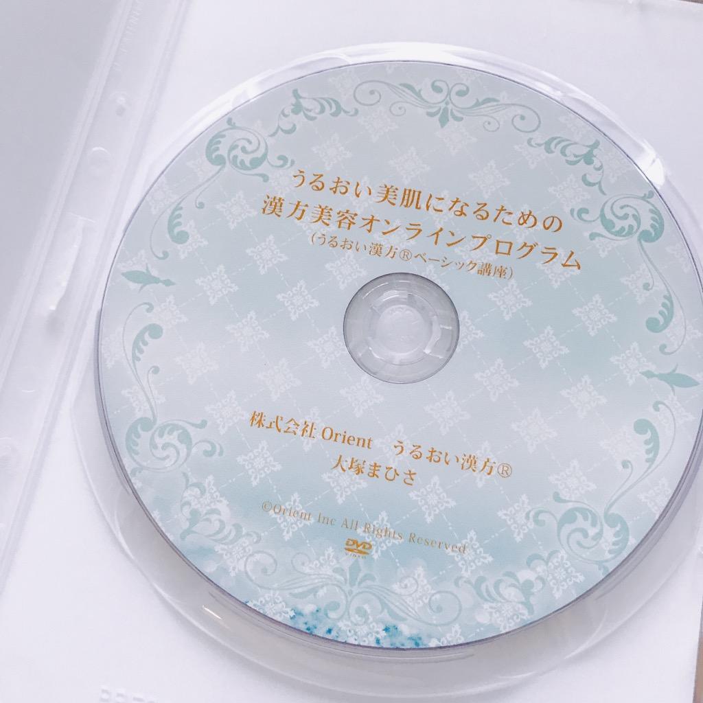 うるおい漢方DVD盤面