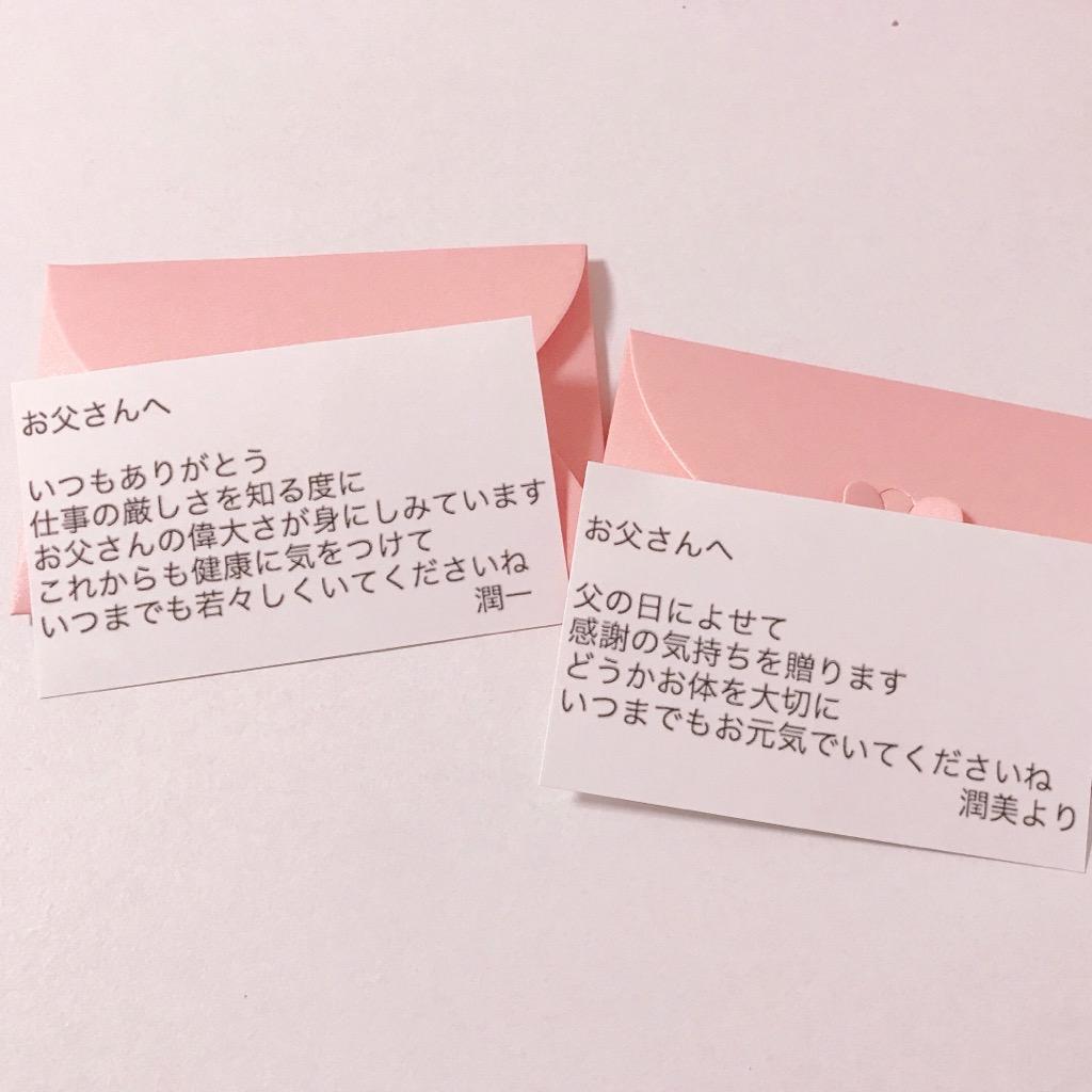 父の日ギフトメッセージカード