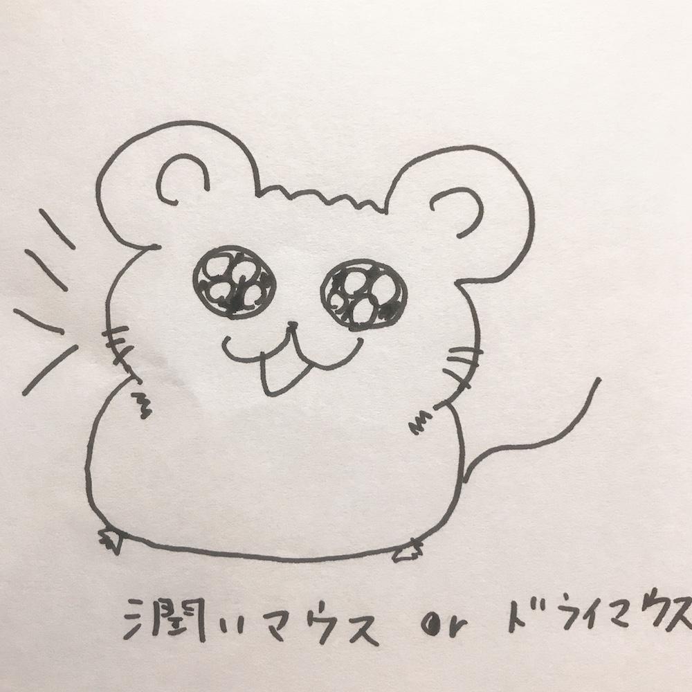 ドライマウス