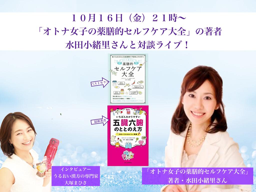 201016水田さんインタビュー画像.001