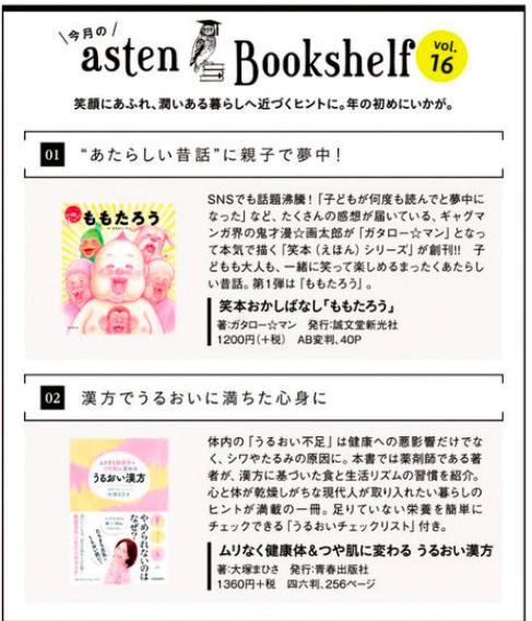 静岡新聞1月9日(土)特集号「アステン」ブックシェルフコーナー
