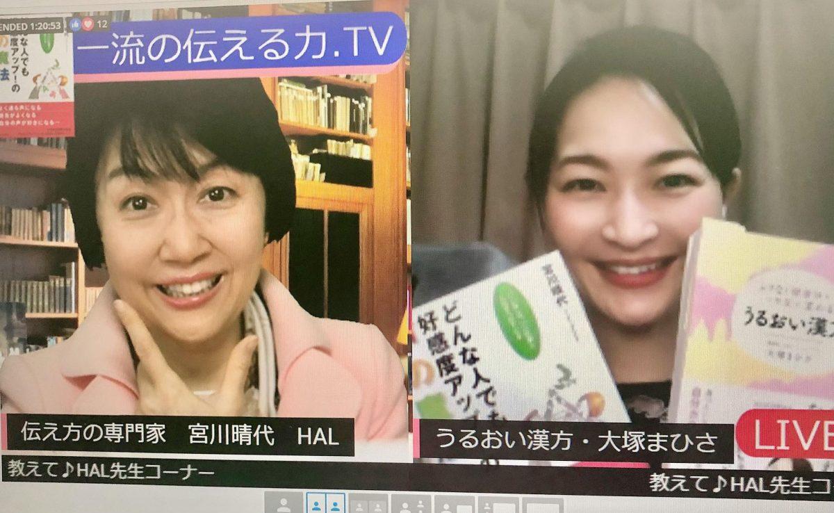 宮川晴代さん一流の伝える力.TV