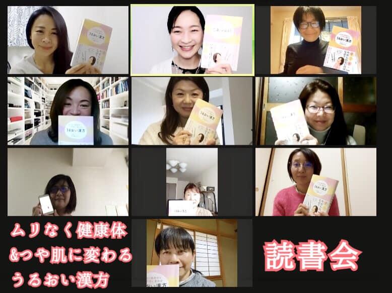 210123うるおい漢方読書会