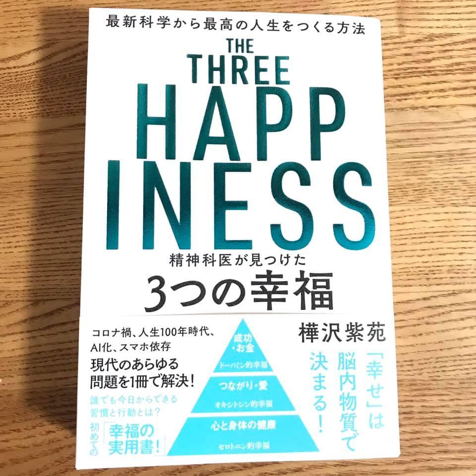 樺沢紫苑先生著書3つの幸福