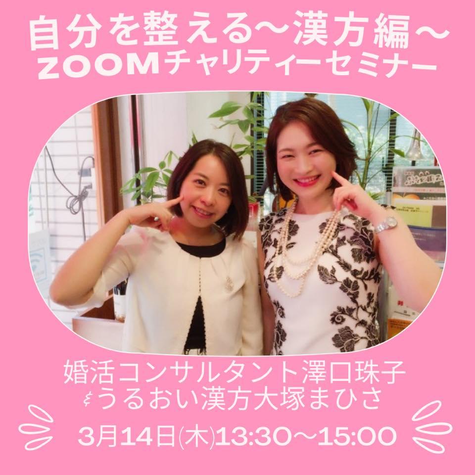 澤口珠子さん&大塚まひさチャリティセミナー