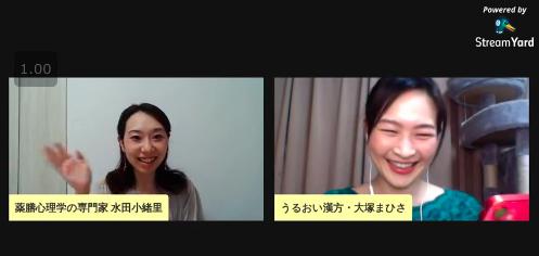 水田小緒里さん&大塚まひさ対談ライブ